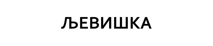 LJEVISKA logo